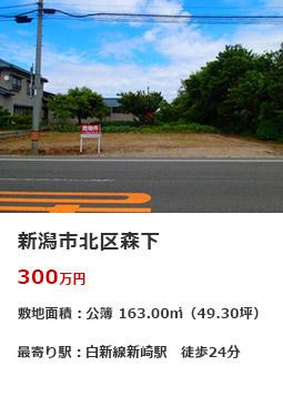売地 北区森下300万円 49.3坪
