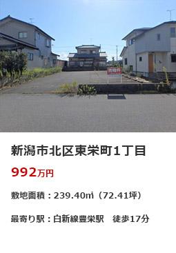 新潟市北区東栄町1丁目 売地 992万円
