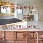 3月16日、17日は新築完成見学会